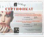 Сертификат ОлеХаус на приобретение продукции со скидкой