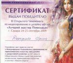 """Сертификат III открытого чемпионата по моделированию и дизайну ногтей """"Лучший мастер Поволжья"""""""